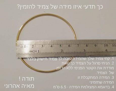 מדידת צמיד מאיה אהרוני